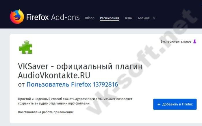 Плагин для Firefox