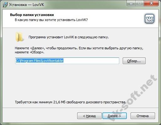 LoviVK 4