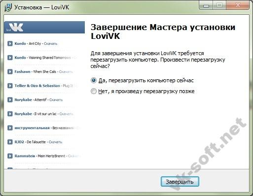 LoviVK 7