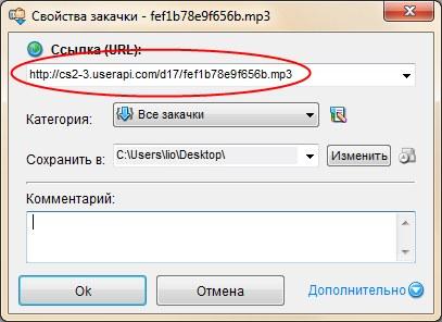 Докачка Вконтакте