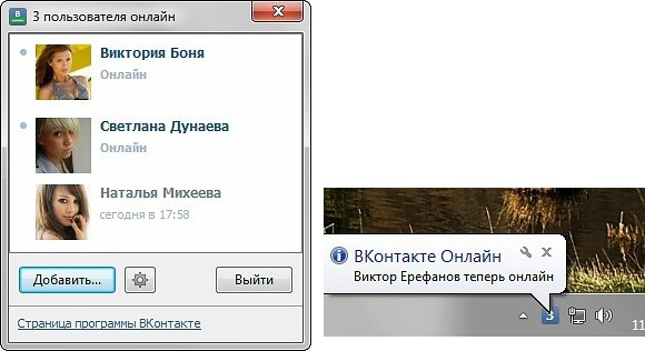ВКонтакте Онлайн