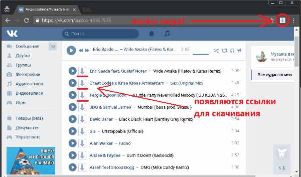 Download-Music-Vkontakte