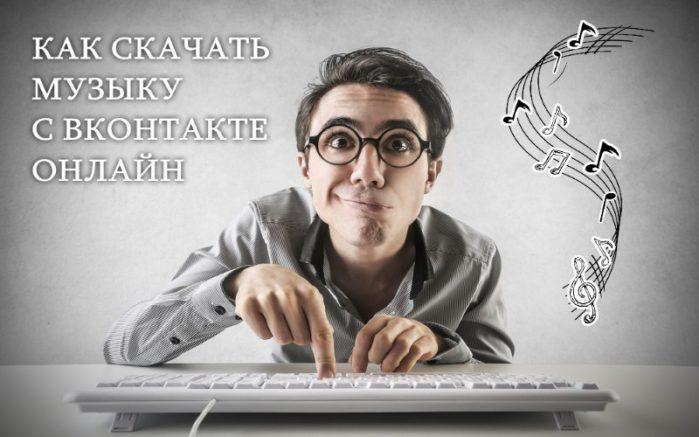 Как скачать музыку с Вконтакта онлайн