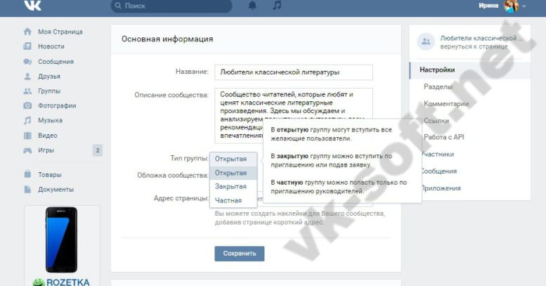 Как создать группу ВКонтакте