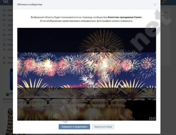 Как создать паблик Вконтакте