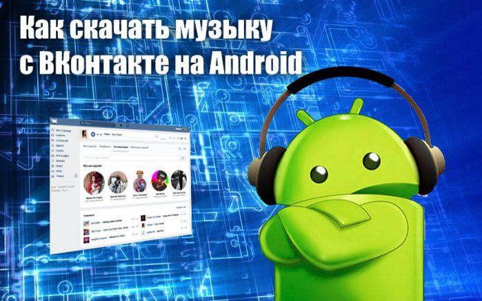Как скачать музыку с ВК на Android